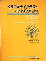 クラニオセイクラル・バイオダイナミクス(書籍)