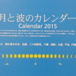 月と波のカレンダー