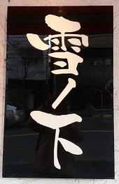 20150116_120237